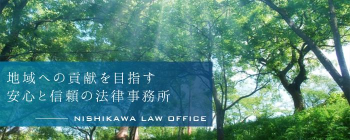 地域への貢献を目指す安心と信頼の法律事務所 西川総合法律事務所