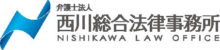 弁護士法人 西川総合法律事務所