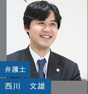 弁護士 西川文雄